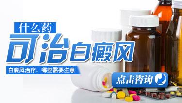 白癜风治疗需要服用哪些药物