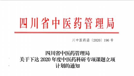 开足马力,再接再厉:成都博润中医药专项课题申报立项成功