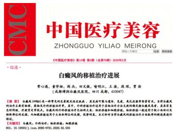 《中国医疗美容》常心通学术分享:白癜风的移植治疗进展