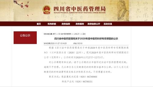 625来了!成都博润携手四川省中医药局举办白癜风科研课题启动会!